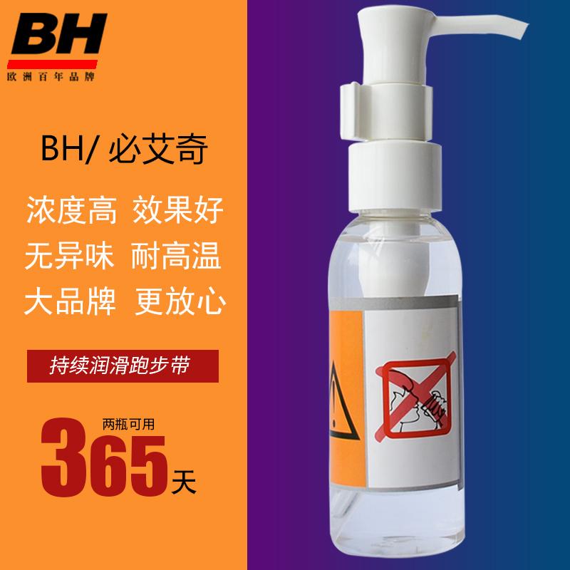 跑步機潤滑油 BH跑步機油 矽油 通用跑步機油 專用跑帶保養油包郵