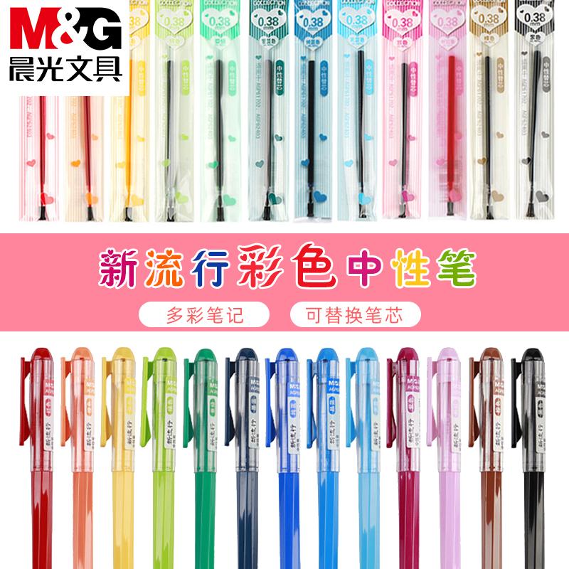 晨光彩色中性笔笔芯新流行混合装0.38多色混装绿色紫色水笔芯做笔记专用天蓝62403粉色红笔替芯全针管学生用