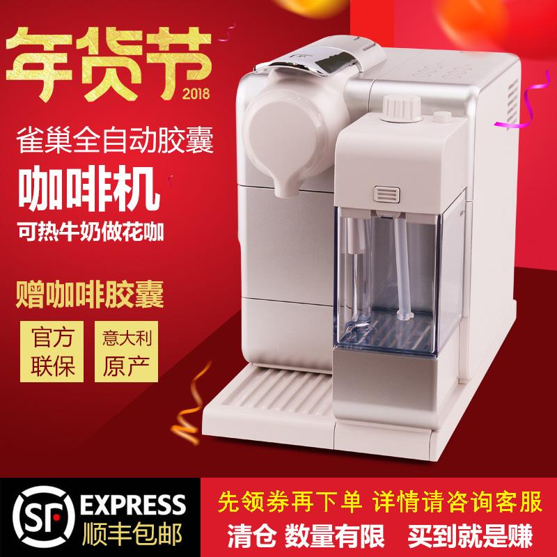 進口現貨Nespresso膠囊咖啡機Lattissima Touch系列F521新款EN560