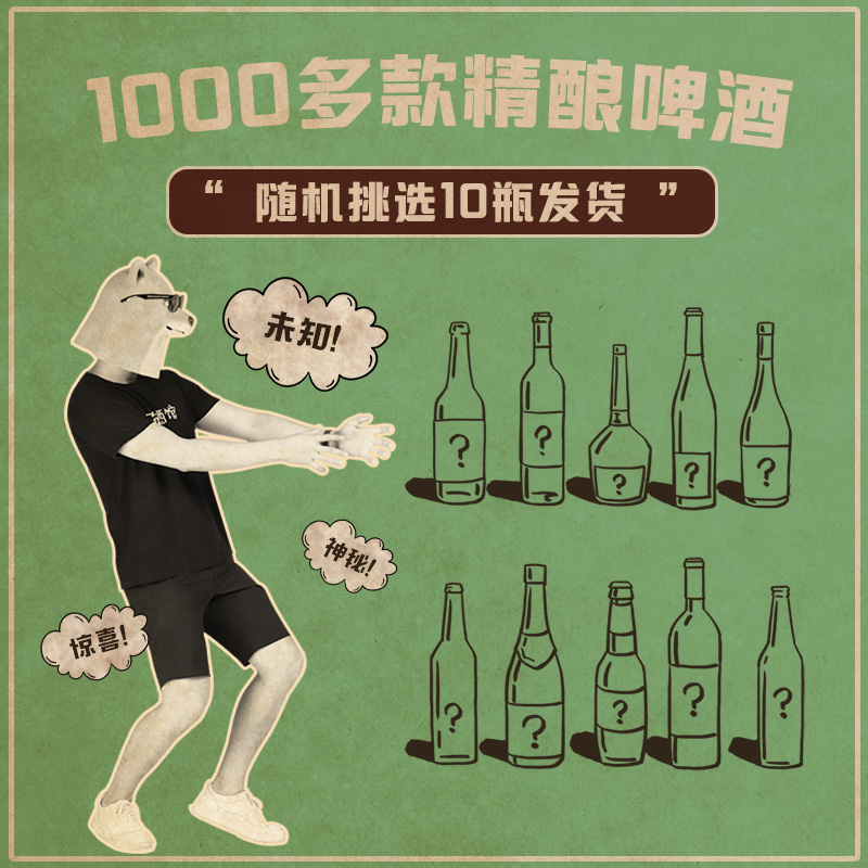 瓶未知進口國產精釀套裝組合 10 等待 二狗啤酒福袋 瓶 2 加送 瓶 等待 瓶 2  加送
