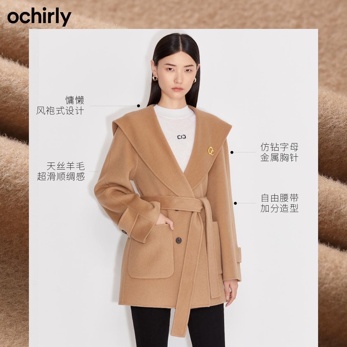 【3件8折】欧时力2021新款秋冬天丝羊毛呢胸针腰带外套大衣女