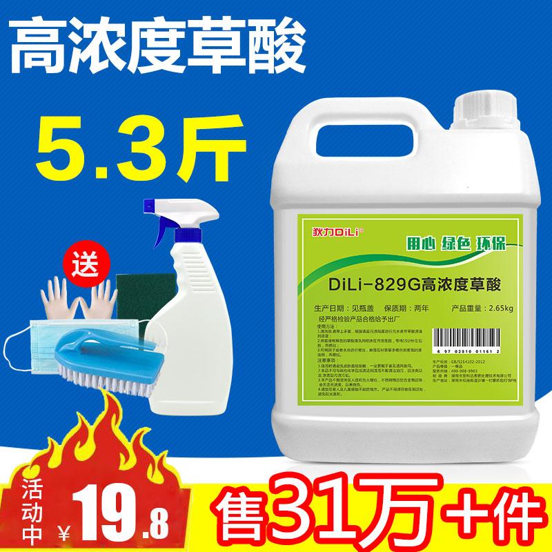 草酸瓷砖清洁剂强力去污洗水泥厕所地板砖马桶神器外墙除垢高浓度