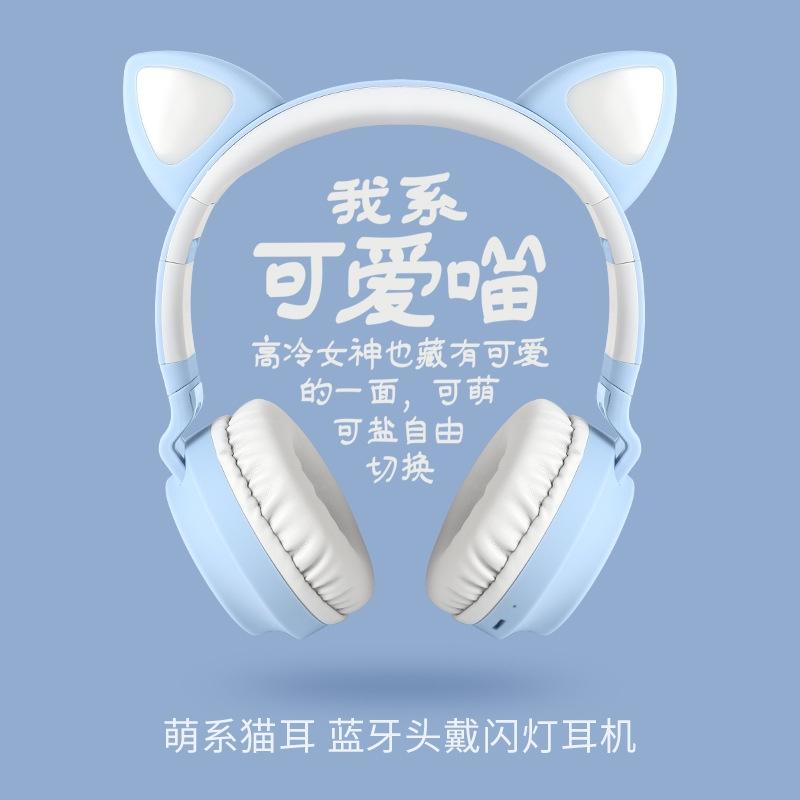 蓝牙头戴式耳机 低音女生生日礼物猫耳朵无线蓝牙耳机可