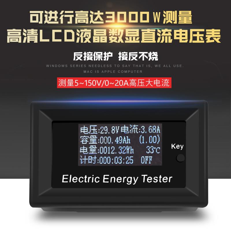 炬为多功能电动车直流电压表 电流表头功率表温度 电池容量测试仪