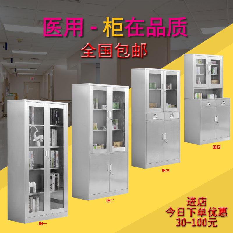 不锈钢医疗柜器械柜无菌柜要品柜西要柜医疗柜操作台文件柜 304