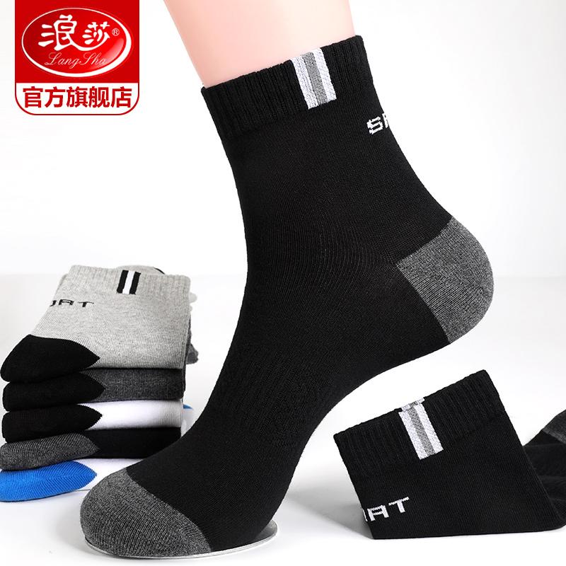 浪莎袜子男士中筒棉袜吸汗透气纯棉春秋薄款长袜夏季短袜运动男袜