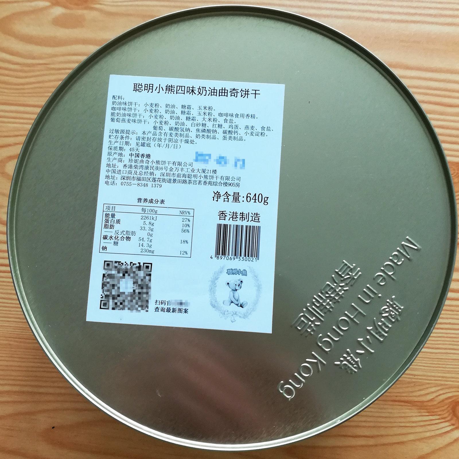 香港珍妮曲奇聪明小熊手工曲奇饼干礼盒装640g四味大4mix进口零食