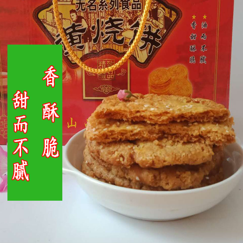 山西大同特产黄烧饼正宗灵丘特产黄烧饼地方传统糕点每盒20个包邮