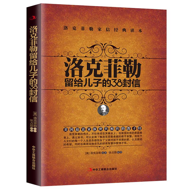 洛克菲勒写给儿子的38封信原著中文版正版洛克菲勒自传日记洛克菲勒留给儿子的38封信经典外国小说洛克菲勒传世界名著儿童教育