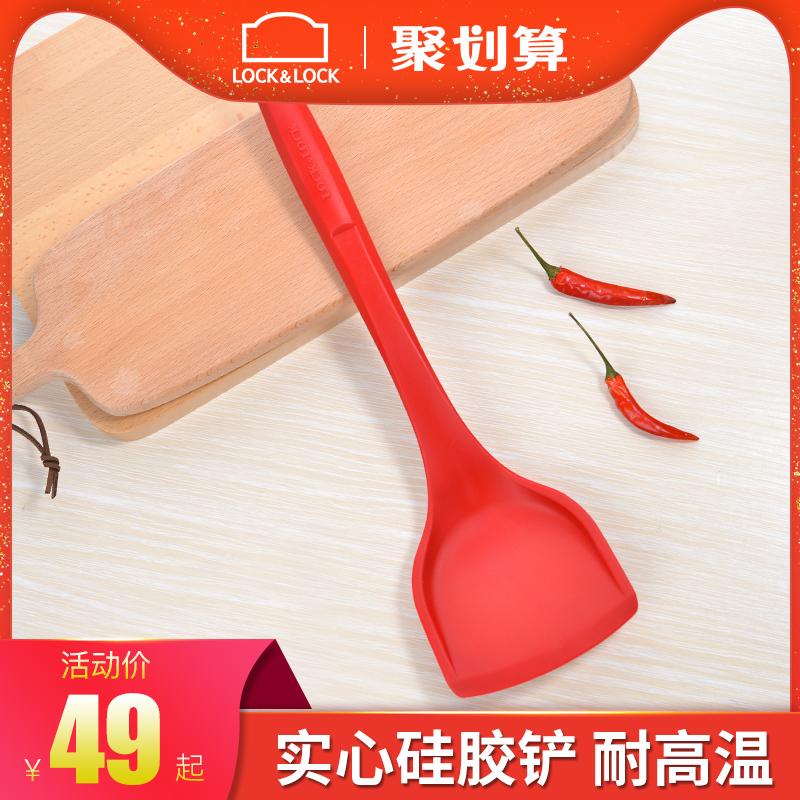 樂扣樂扣矽膠鍋鏟 不粘鍋炒菜鏟子家用護鍋鏟耐高溫矽膠鏟