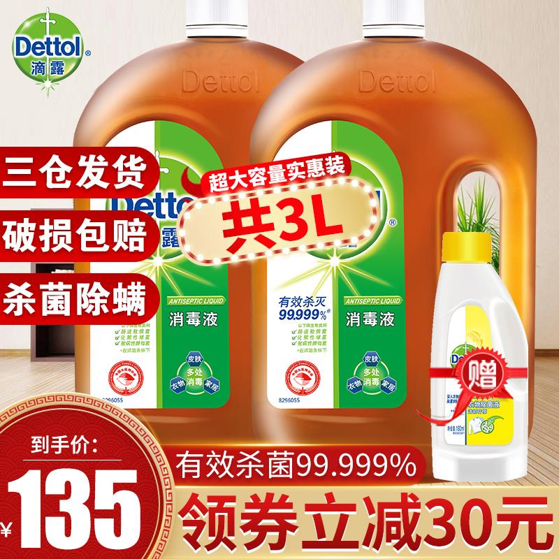 Dettol滴露國產消毒劑殺菌衣物寵物玩具家居消毒液抑菌消毒1.5L*2
