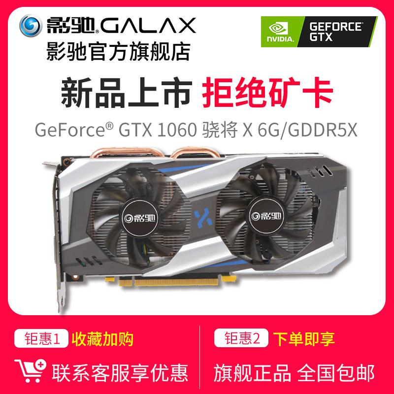 影馳 GeForce GTX1060 驍將X 6G GDDR5X/GTX1060大將 GDDR5 VR電腦檯式機主機遊戲獨立顯示卡 1066X顯示卡