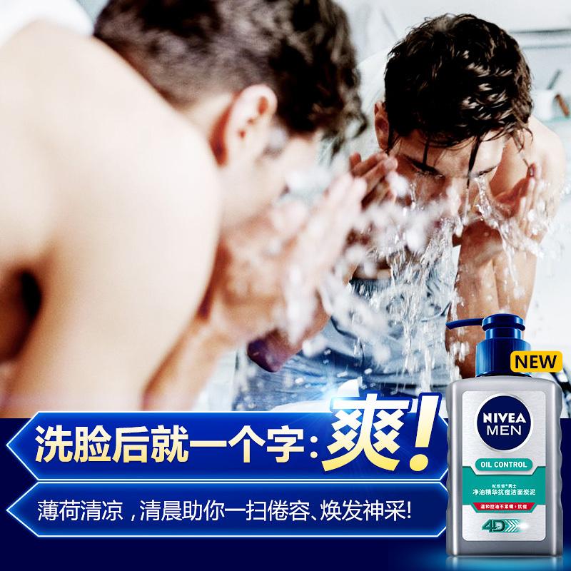 妮维雅男士洗面奶控油去黑头补水保湿学生洁面乳送美白祛痘印