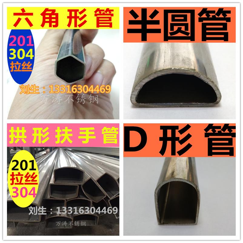 不锈钢半圆形管拱形管扇形管异型异形管平椭管椭圆管凹槽管