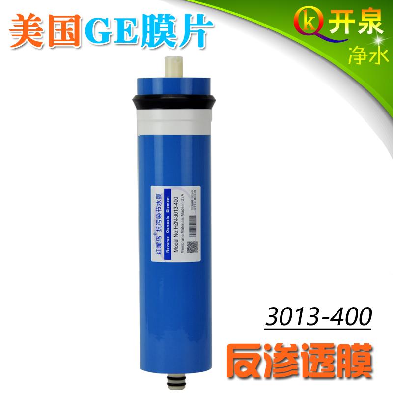 400G純水機RO機售水機濾芯3013-400反滲透逆滲透RO膜 美國GE膜片