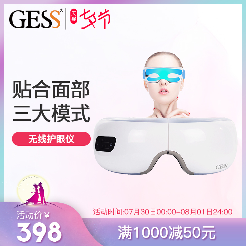 GESS德國無線眼部按摩器護眼儀保護眼睛視力按摩儀氣壓熱敷眼保儀
