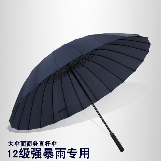暴雨专用24骨雨伞防风伞加固长柄伞超大雨伞双人男商务伞纯色定制