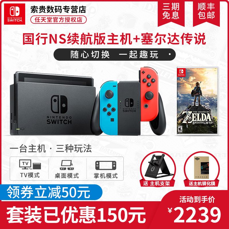 任天堂 Nintendo Switch 國行續航增強版 NS主機家用體感電視游戲機便攜掌機 健身環大冒險 舞力全開 塞爾達