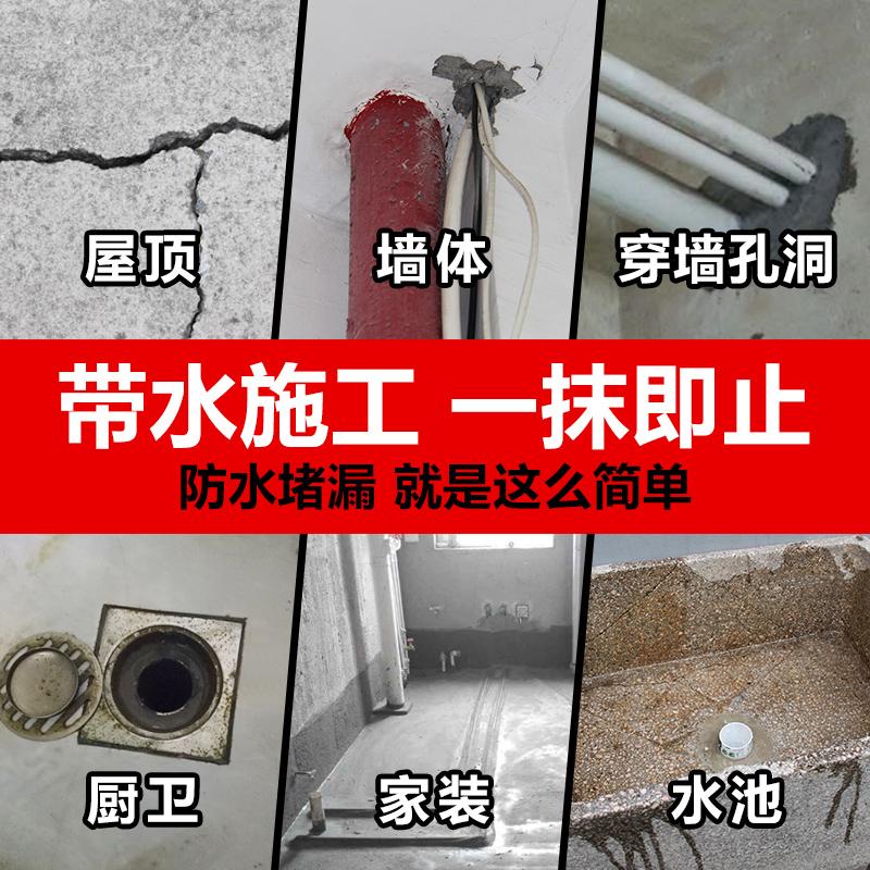 防水补漏材料堵漏灵卫生间屋顶裂缝神器堵漏王漏水快干水泥砂浆胶