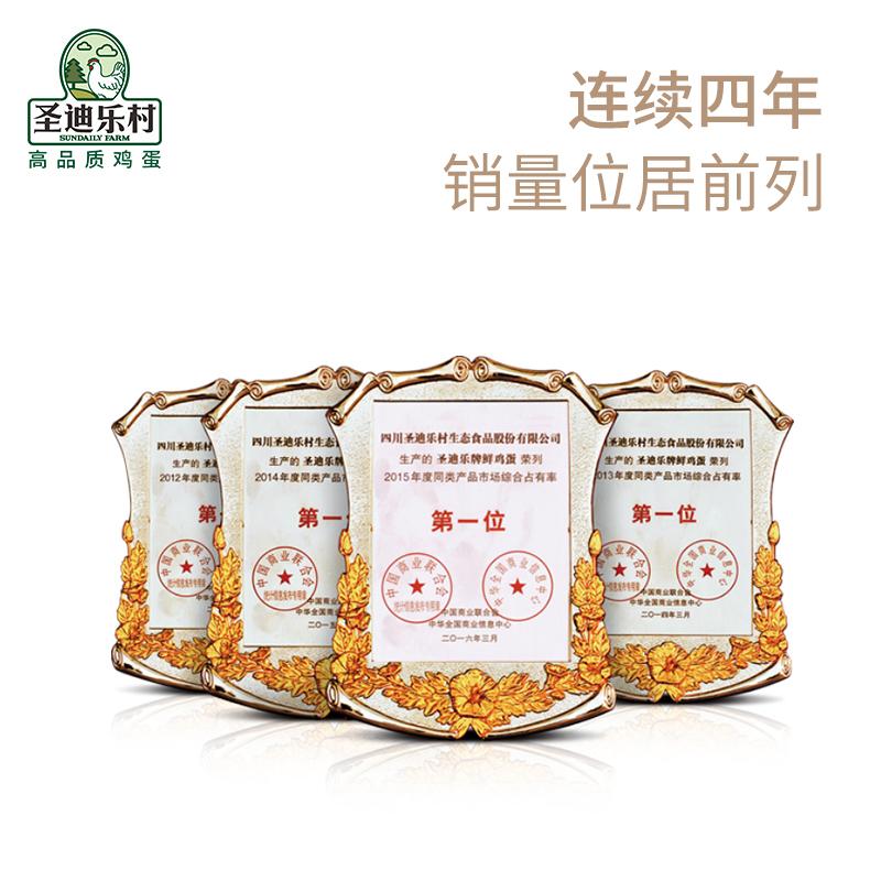 包邮圣迪乐村新鲜鸡蛋 纯谷物饲养可生食无菌蛋鸡蛋礼盒30枚