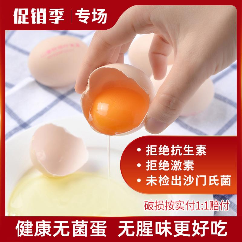 国宴峰会蛋品供应商,A级无菌可生吃:40枚 圣迪乐村 鲜鸡蛋