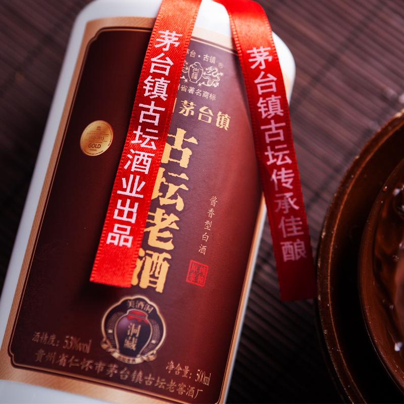 贵州古坛老酒酱香型53度高度白酒纯粮坤沙洞藏整箱礼盒装