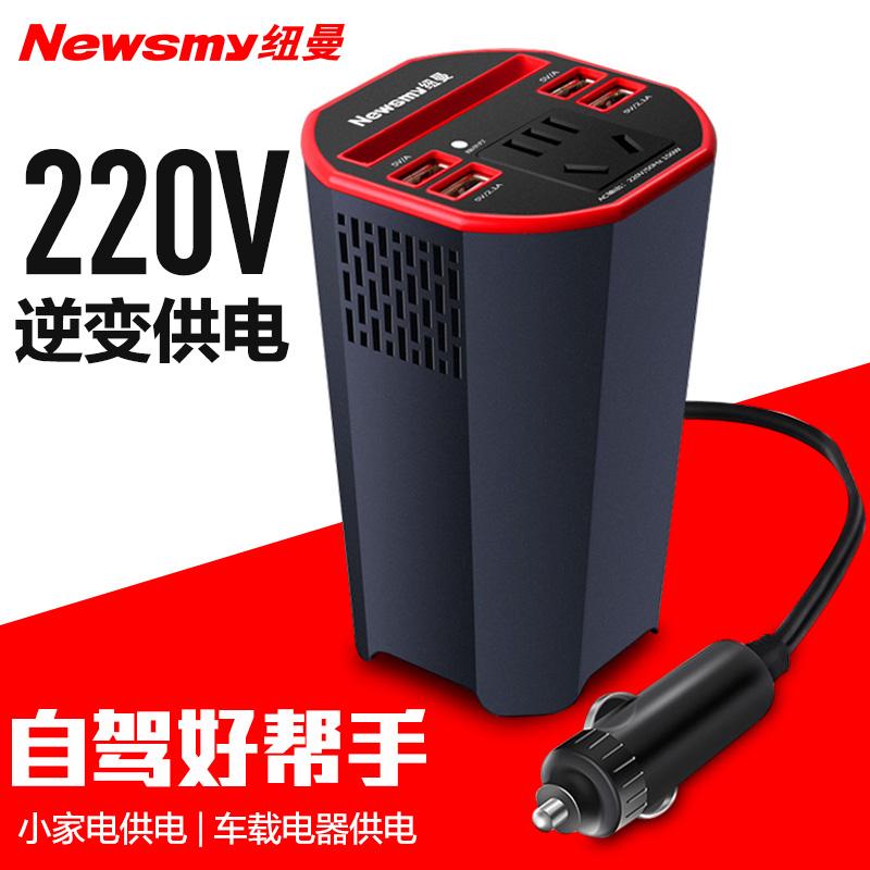 纽曼车载逆变器 12V转220V杯型电源转换器多功能小汽车插座充电器