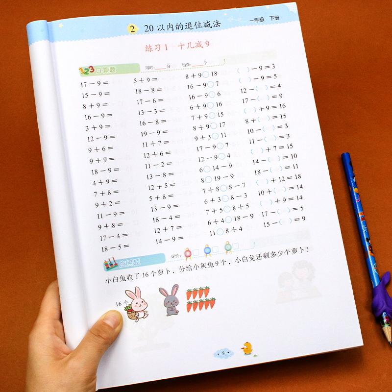 【华诚优贝】一年级下册数学口算应用题