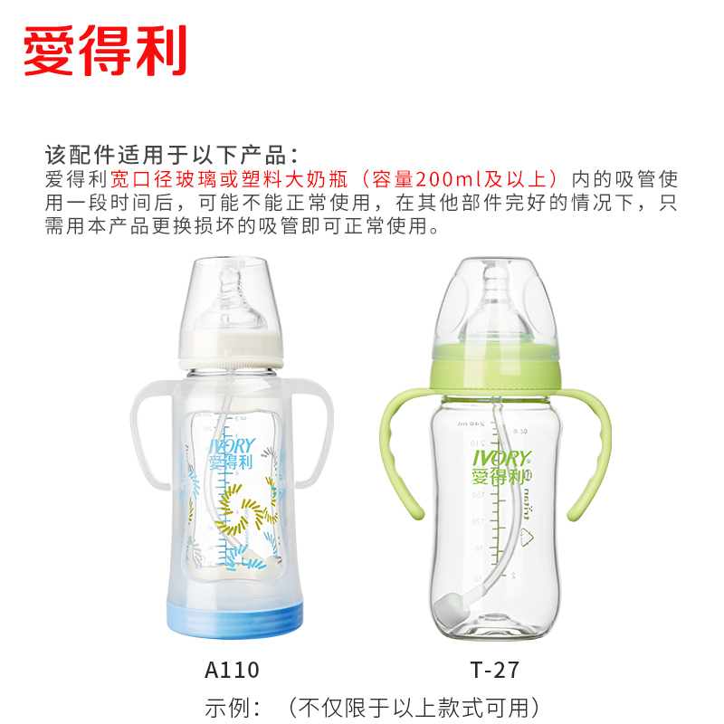 爱得利宽口径玻璃塑料奶瓶通用吸管配件带重力球配200mL以上F89