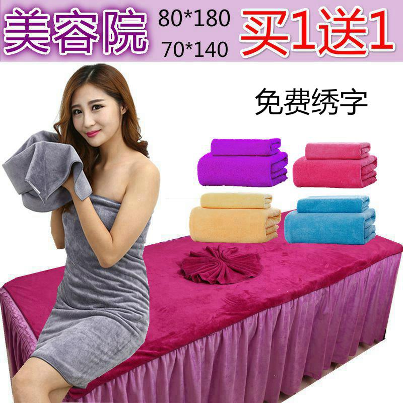 美容院浴巾美容店美容床用品超大特大號按摩巾鋪床專用床單大毛巾