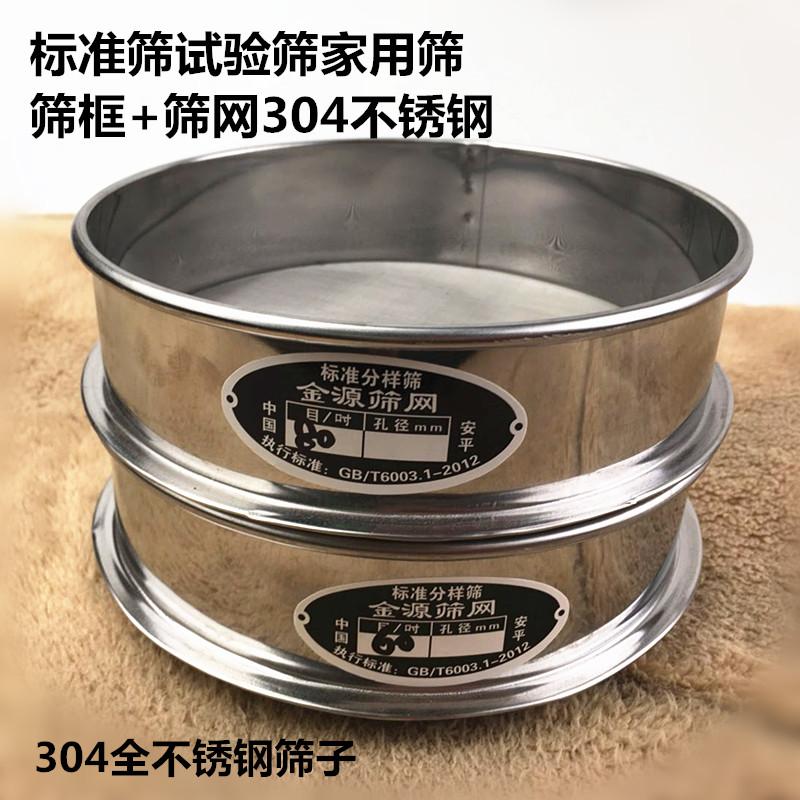 特价20cm304全不锈钢筛子标准筛中药筛子2-2800目茶叶过滤检验筛