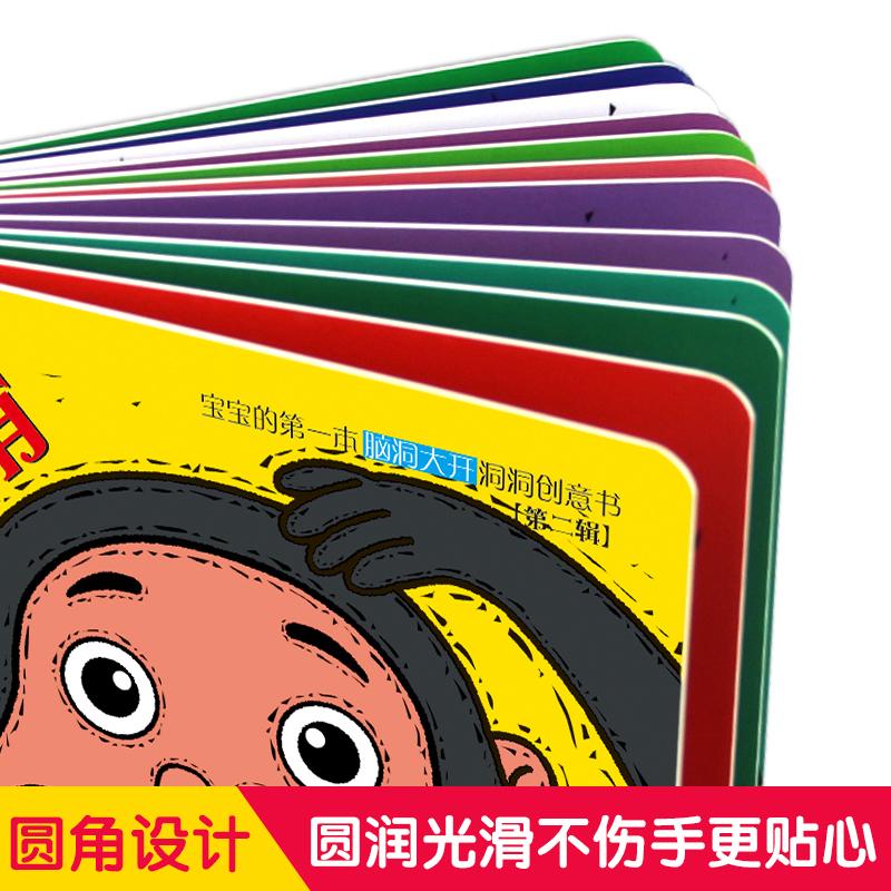 全17本猜猜我是谁 奇妙洞洞书 儿童绘本3-6周岁 婴儿宝宝早教书洞洞书0-3岁撕不烂 早教启蒙认知翻翻书中英双语立体书儿童3d立体书