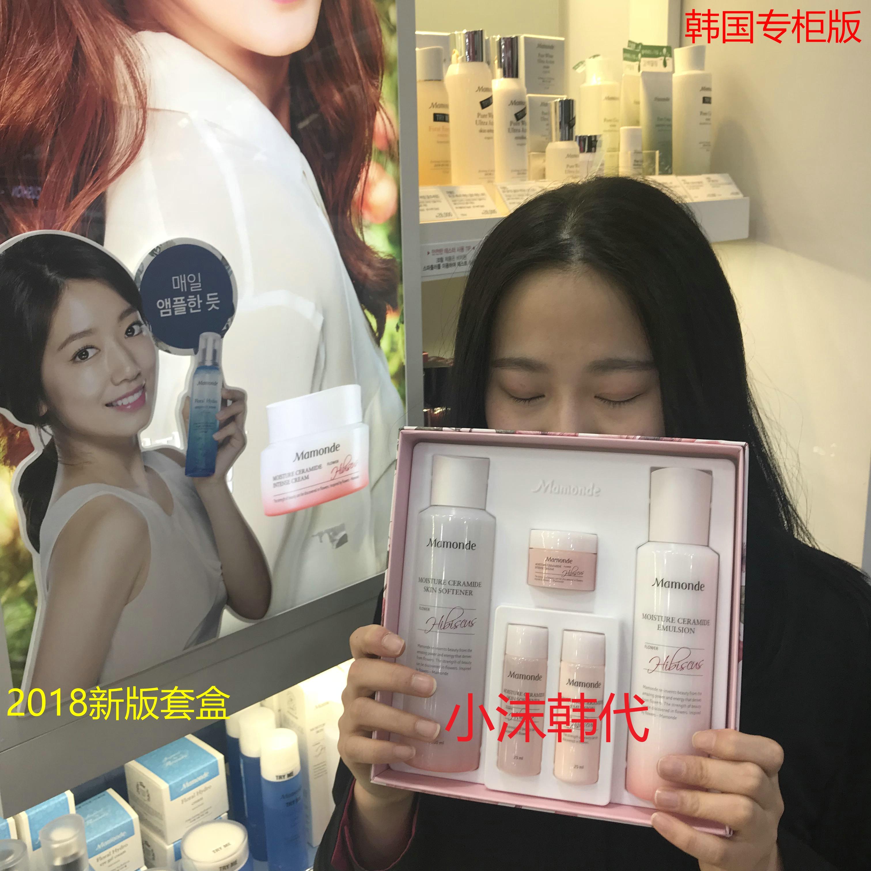 韓國專櫃正品Mamonde夢妝新版木槿花水源高保溼水乳套裝套盒/面霜