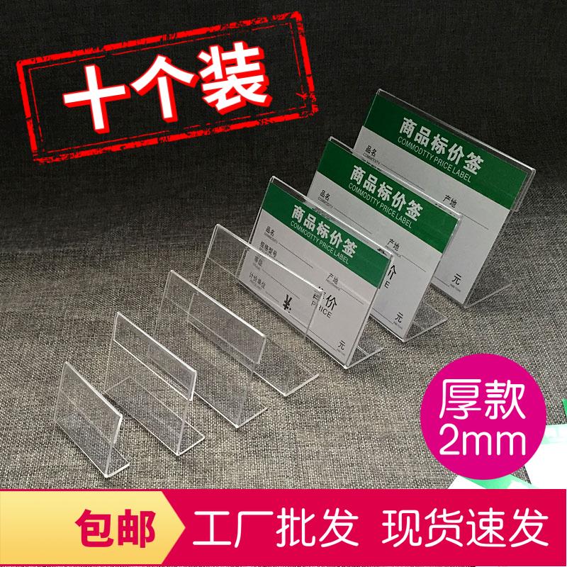立式标示牌商品标价签展示牌标价牌价签牌特价牌标牌架价格牌定做