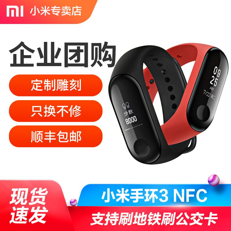 小米手環3 NFC版防水智慧運動手錶三代4腕帶心率計步器2男女情侶藍芽通話提醒多功能電子睡眠監測順豐包郵5