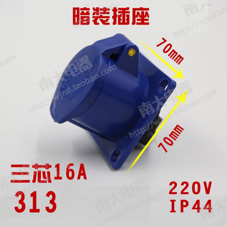 防水工业插头插座暗装明装连接器 3芯4芯5芯 16A/32A航空防爆公母