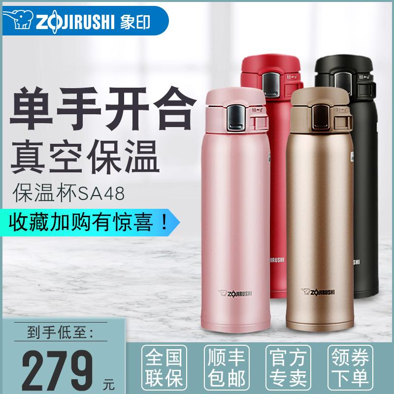 日本象印保溫杯SM-SA48 不鏽鋼真空男女時尚便攜保溫保冷杯 480ml