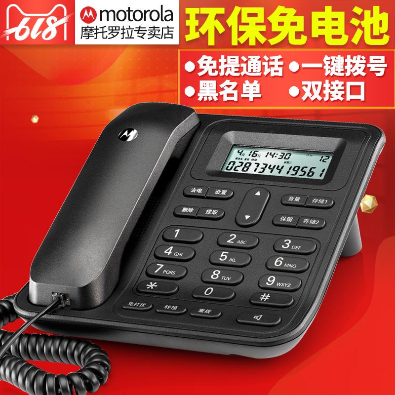 摩托羅拉 電話機CT420C 辦公家用座機固定電話 免電池 一鍵撥號