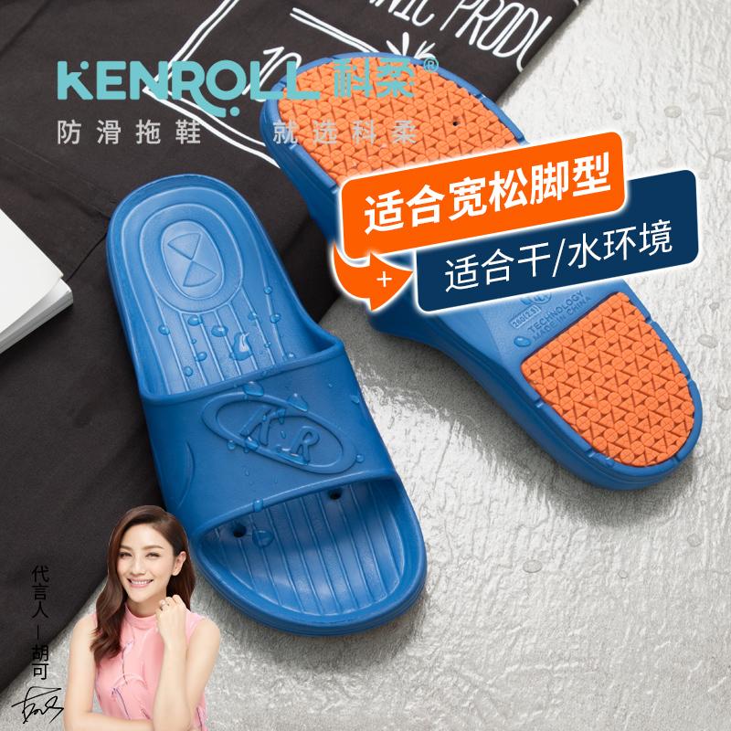 KENROLL科柔拖鞋防滑男女夏居家用沖涼拖鞋洗澡室內寬大碼腳厚底