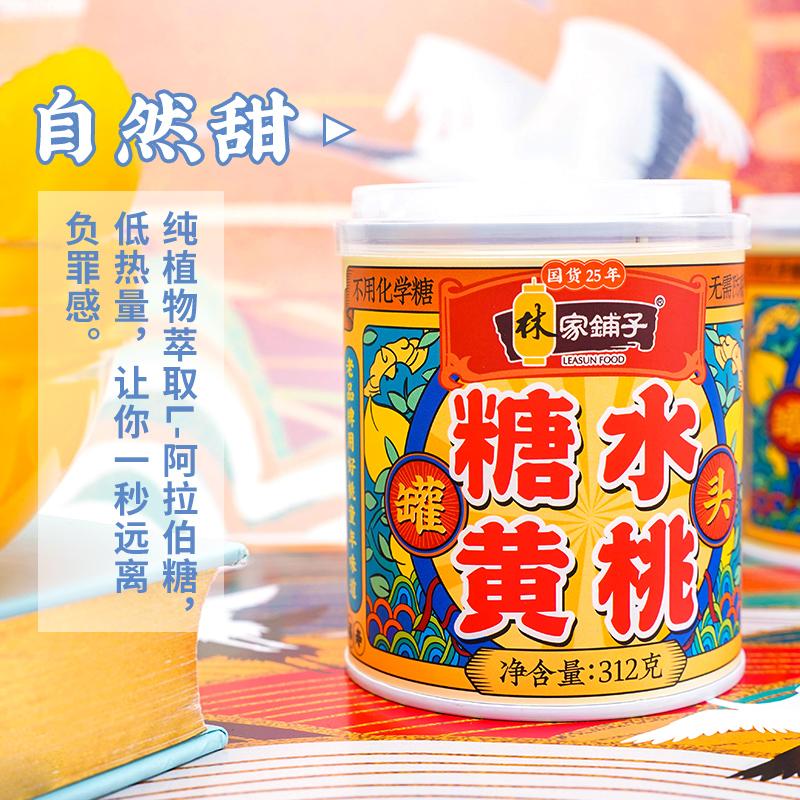 抢购林家铺子国货黄桃罐头312g*5罐水果罐头整箱桃罐头糖水黄桃 - 图0