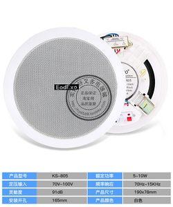 EodExo KS-805 艾可定压同轴吸顶喇叭吊顶嵌入式背景音乐公共广播