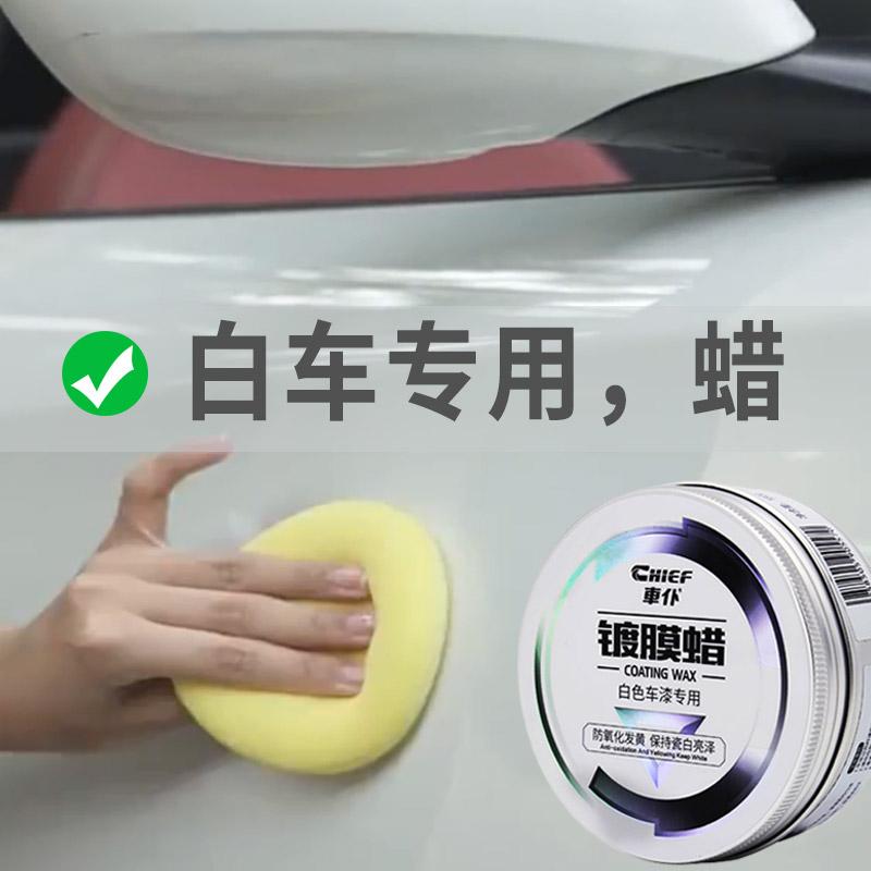 汽车蜡白色车专用珍珠白小车用漆面镀膜打蜡去污上光养护车腊正品