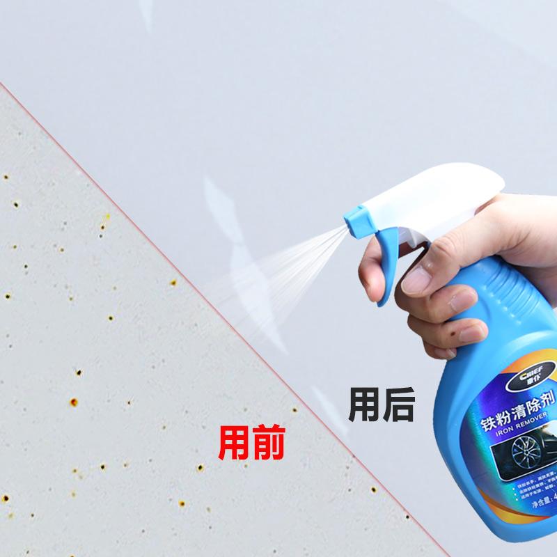 除锈剂汽车漆面铁粉去除强力去污去黄黑点清除清洁洗白车用洗车液