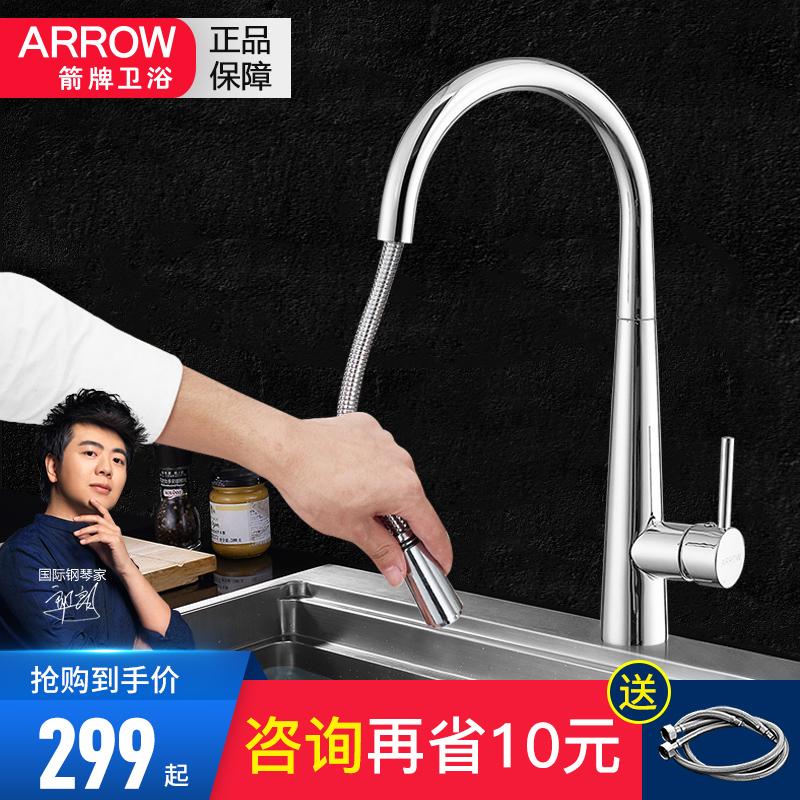 厨房抽拉龙头精铜可旋转抽拉式水龙头冷热洗菜盆水龙头 箭牌 arrow