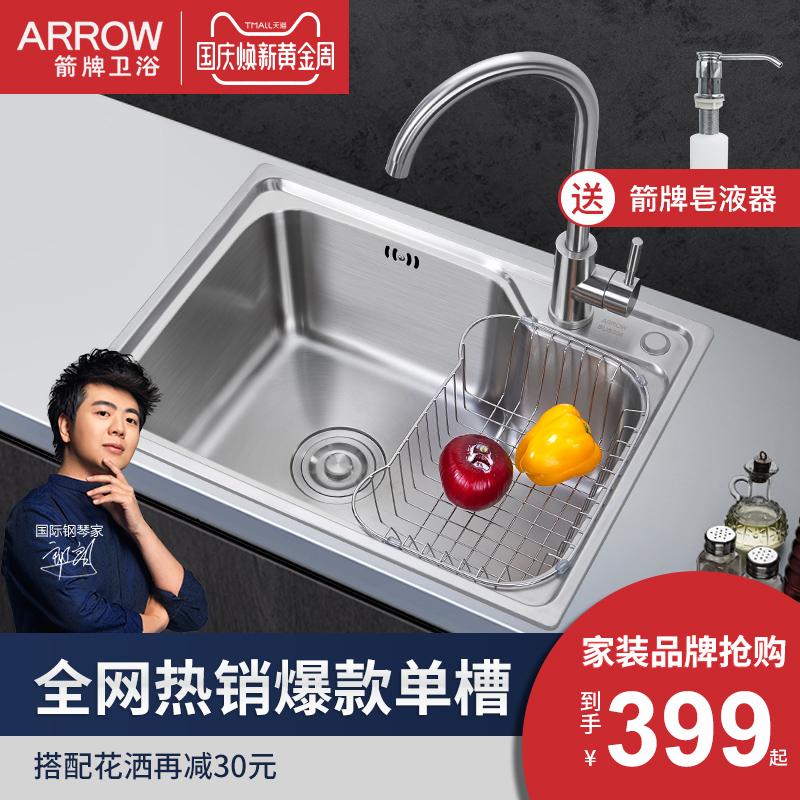 不銹鋼單槽水槽套餐一體臺上下洗菜盆洗碗水池 304 廚房 箭牌 arrow