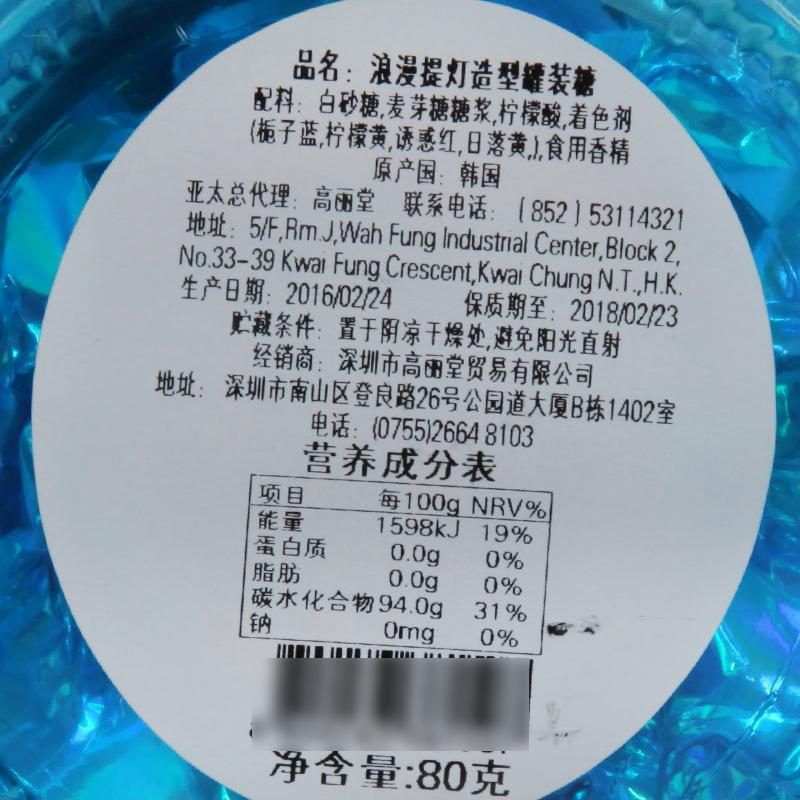 韩国进口休闲零食品高丽堂浪漫提灯造型玻璃罐装糖果80g颜色随机
