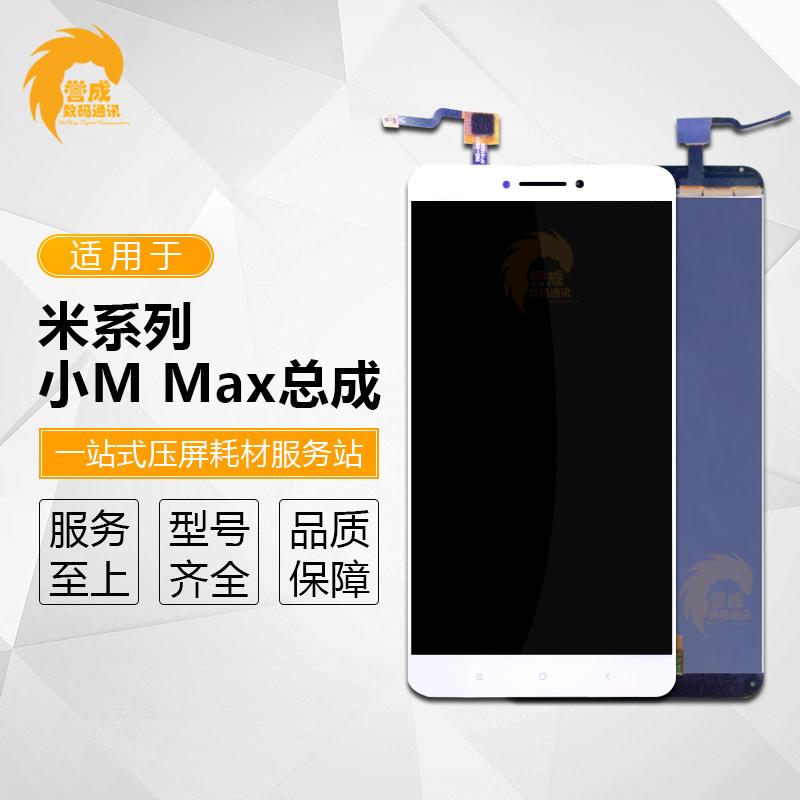 适用于小米2 米3 米4米4C 米5 米5S 米4i 小米note 米max屏幕总成