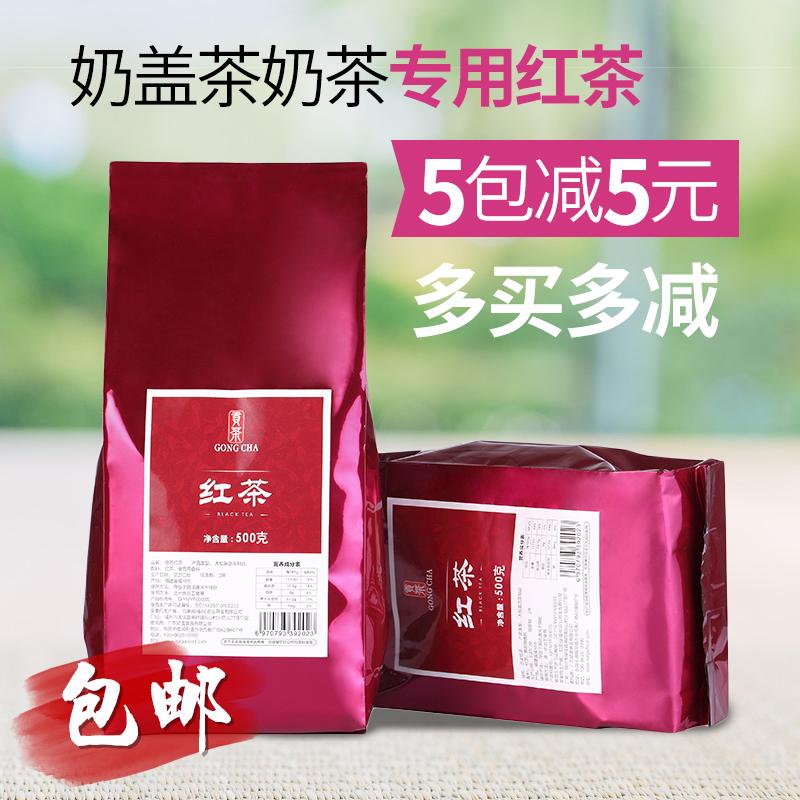 奶茶原料 奶盖辣茶专用烤香红茶茶叶 台湾御可贡茶奶茶专用红茶