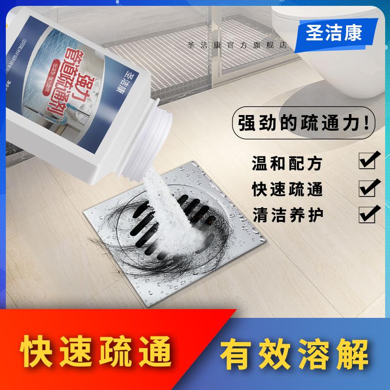 聖潔康強力管道疏通劑 下水道疏通劑 廚房馬桶疏通劑去臭劑