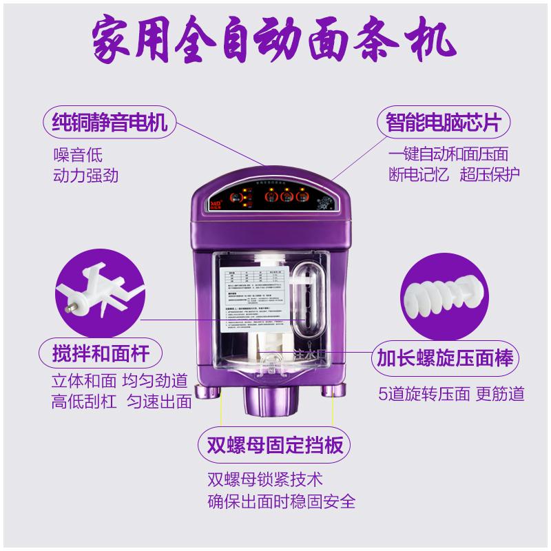 喜乐多全自动面条机饺子皮智能静音家用型和面机小型电动压面机